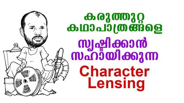 Character Lensing-kvniGCctJl.jpg