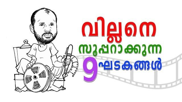 EnMalayalam_Thirakkadhayude kadha Bhagam3-PbeENIUehP.jpg